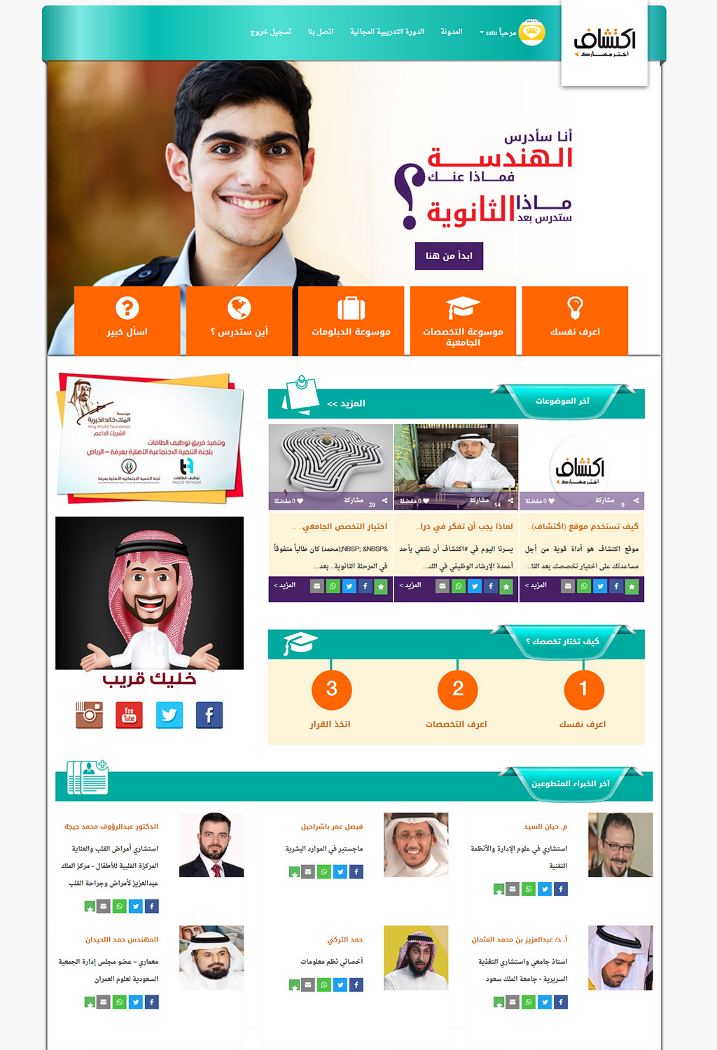 arabic website portfolio big