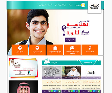 arabic website portfolio small
